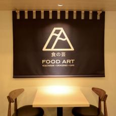 food-art-grocery-cafe-usj-01.jpg