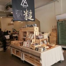 food-art-grocery-cafe-usj-04.jpg